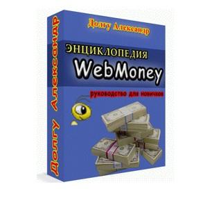 Энциклопедия WebMoney