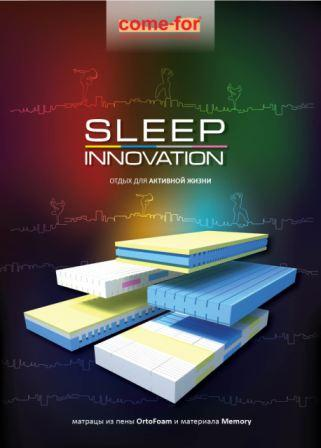 Матрасы Come-For (Ком-Фор) Sleep Innovation